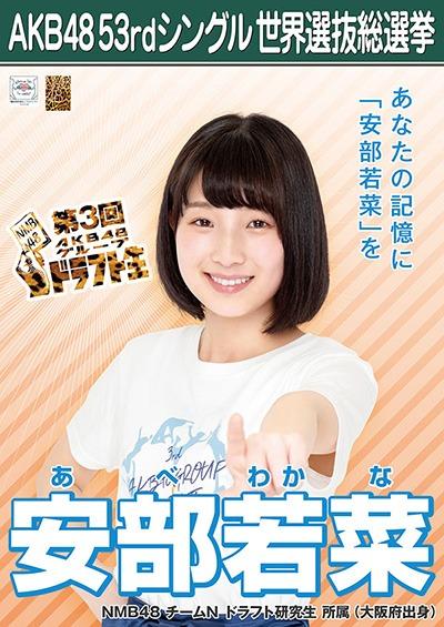 安部若菜 AKB48 53rdシングル 世界選抜総選挙ポスター