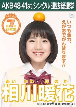 AKB48 41stシングル選抜総選挙ポスター 相川暖花