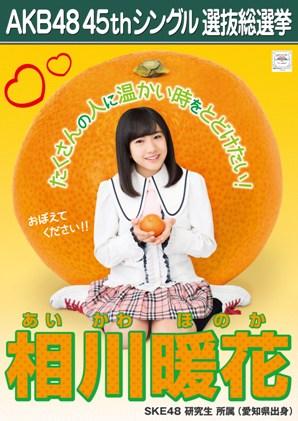 AKB48 45thシングル選抜総選挙ポスター 相川暖花