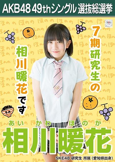 AKB48 49thシングル選抜総選挙ポスター 相川暖花