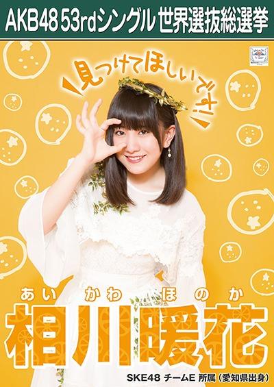 相川暖花 AKB48 53rdシングル 世界選抜総選挙ポスター