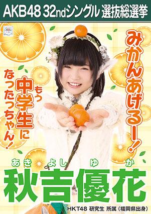 AKB48 32ndシングル選抜総選挙ポスター 秋吉優花