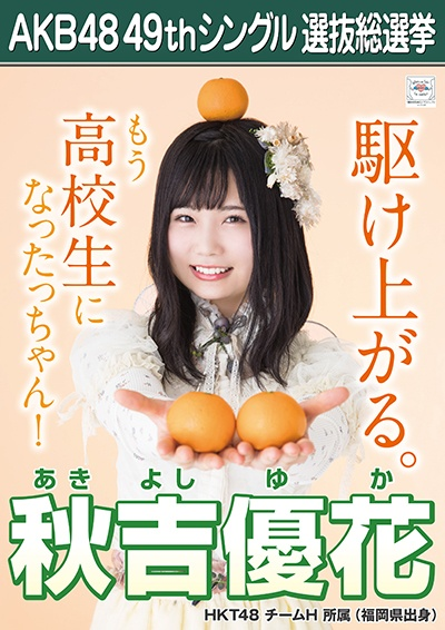 AKB48 49thシングル選抜総選挙ポスター 秋吉優花