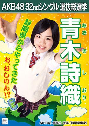 AKB48 32ndシングル選抜総選挙ポスター 青木詩織