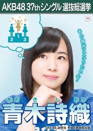 AKB48 37thシングル選抜総選挙ポスター 青木詩織