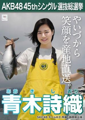 AKB48 45thシングル選抜総選挙ポスター 青木詩織