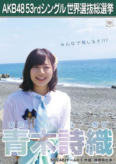 青木詩織 AKB48 53rdシングル 世界選抜総選挙ポスター