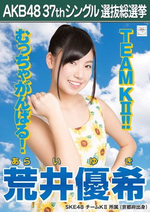 AKB48 37thシングル選抜総選挙ポスター 荒井優希
