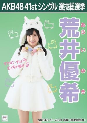 AKB48 41stシングル選抜総選挙ポスター 荒井優希