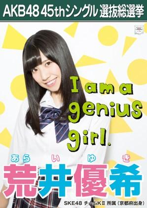 AKB48 45thシングル選抜総選挙ポスター 荒井優希