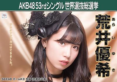 荒井優希 AKB48 53rdシングル 世界選抜総選挙ポスター