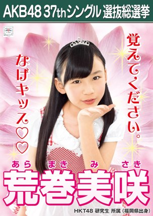 AKB48 37thシングル選抜総選挙ポスター 荒巻美咲