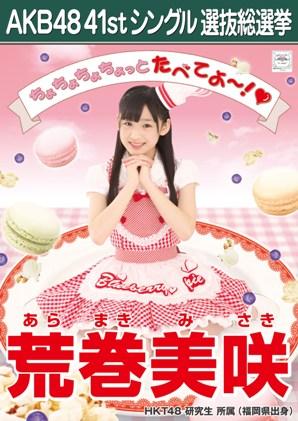 AKB48 41stシングル選抜総選挙ポスター 荒巻美咲
