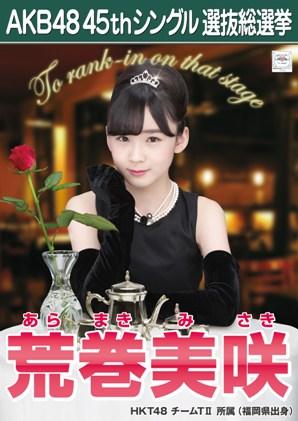 AKB48 45thシングル選抜総選挙ポスター 荒巻美咲