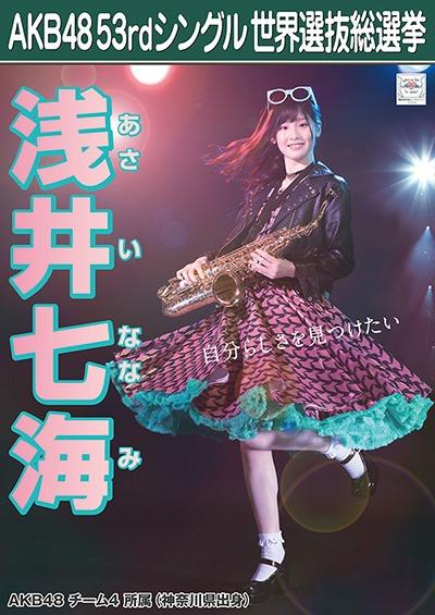 浅井七海 AKB48 53rdシングル 世界選抜総選挙ポスター