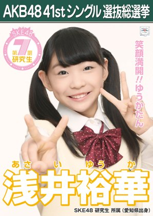 AKB48 41stシングル選抜総選挙ポスター 浅井裕華
