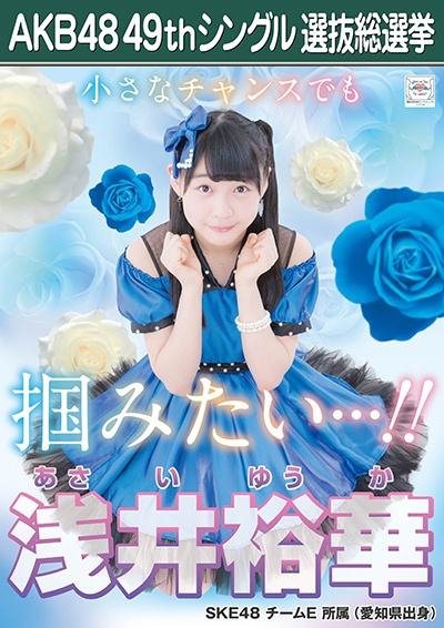 AKB48 49thシングル選抜総選挙ポスター 浅井裕華