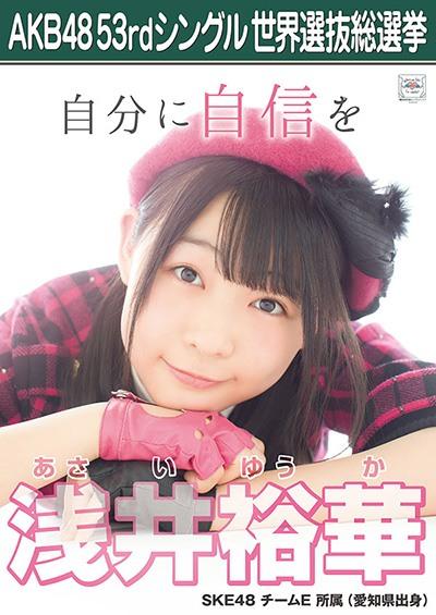 浅井裕華 AKB48 53rdシングル 世界選抜総選挙ポスター