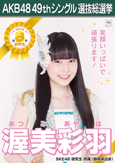 AKB48 49thシングル選抜総選挙ポスター 渥美彩羽