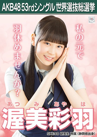 渥美彩羽 AKB48 53rdシングル 世界選抜総選挙ポスター