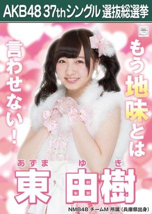 AKB48 37thシングル選抜総選挙ポスター 東由樹