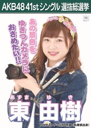 AKB48 41stシングル選抜総選挙ポスター 東由樹