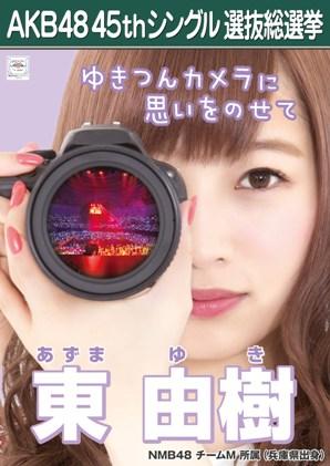 AKB48 45thシングル選抜総選挙ポスター 東由樹