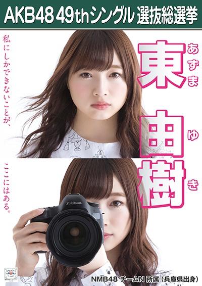 AKB48 49thシングル選抜総選挙ポスター 東由樹