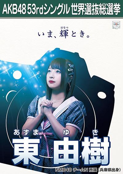 東由樹 AKB48 53rdシングル 世界選抜総選挙ポスター