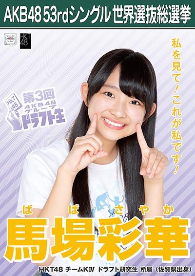 馬場彩華 AKB48 53rdシングル 世界選抜総選挙ポスター