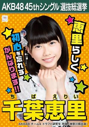 AKB48 45thシングル選抜総選挙ポスター 千葉恵里