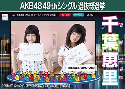 AKB48 49thシングル選抜総選挙ポスター 千葉恵里