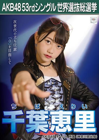 千葉恵里 AKB48 53rdシングル 世界選抜総選挙ポスター