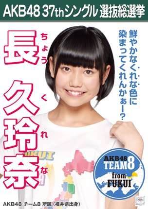 AKB48 37thシングル選抜総選挙ポスター 長久玲奈