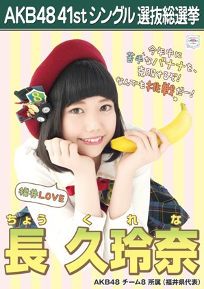 AKB48 41stシングル選抜総選挙ポスター 長久玲奈
