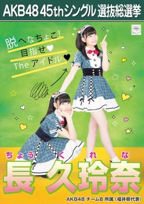 AKB48 45thシングル選抜総選挙ポスター 長久玲奈