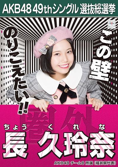 AKB48 49thシングル選抜総選挙ポスター 長久玲奈