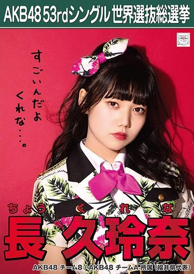 長久玲奈 AKB48 53rdシングル 世界選抜総選挙ポスター