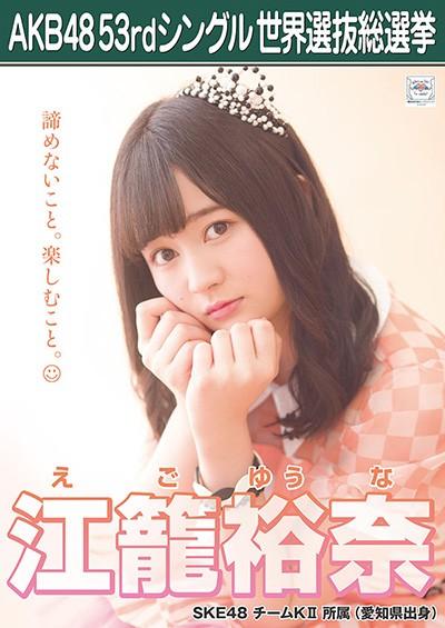 江籠裕奈 AKB48 53rdシングル 世界選抜総選挙ポスター