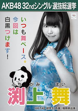 AKB48 32ndシングル選抜総選挙ポスター 渕上舞