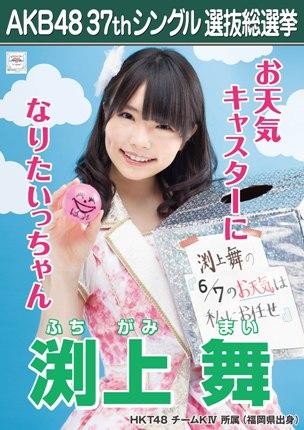 AKB48 37thシングル選抜総選挙ポスター 渕上舞