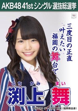 AKB48 41stシングル選抜総選挙ポスター 渕上舞