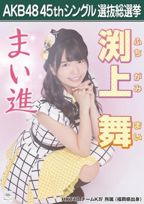 AKB48 45thシングル選抜総選挙ポスター 渕上舞