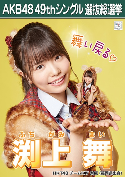 AKB48 49thシングル選抜総選挙ポスター 渕上舞