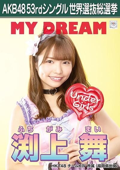 渕上舞 AKB48 53rdシングル 世界選抜総選挙ポスター