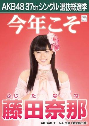 AKB48 37thシングル選抜総選挙ポスター 野澤玲奈