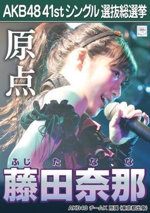 AKB48 41stシングル選抜総選挙ポスター 野澤玲奈