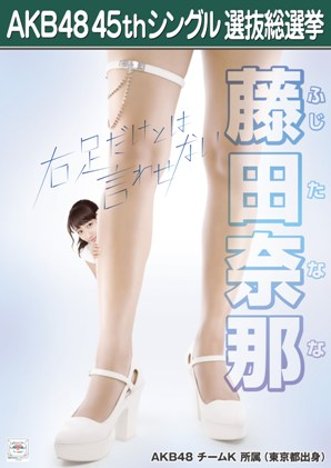 AKB48 45thシングル選抜総選挙ポスター 野澤玲奈