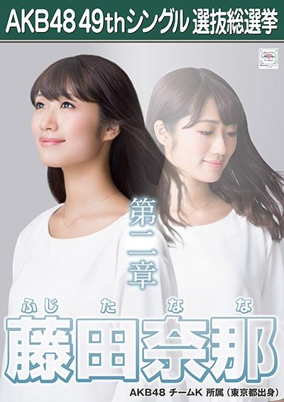 AKB48 49thシングル選抜総選挙ポスター 野澤玲奈