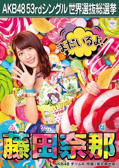 藤田奈那 AKB48 53rdシングル 世界選抜総選挙ポスター